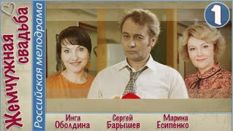 Жемчужная свадьба (2016). 1 серия. Мелодрама, сериал.