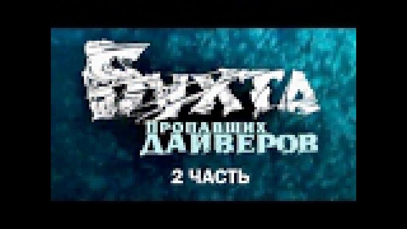 Бухта пропавших дайверов 3 и 4 серия Боевик приключения 2007 @ Русские сериалы смотреть онлайн без регистрации