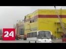 Пожар в торговом центре Синдика как за вечер сгорели 5 миллиардов рублей - Россия 24