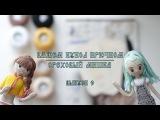 Вяжем Кукол Крючком Ореховый Мишка Выпуск 9 Осенняя малышка в плаще