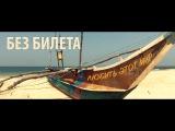 БЕЗ БИЛЕТА - Любить этот мир Official video #BEZBILETA