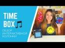 МИЛАЯ ПОКУПКА С ALIEXPRESS 🎵DIVOOM Time Box [ОБЗОР]