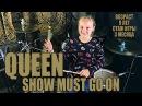 QUEEN - SHOW MUST GO ON (DRUM COVER) | ЮЛЯ, 9 ЛЕТ, СТАЖ 3 МЕСЯЦА, ДЕВОЧКА БАРАБАНЩИЦА