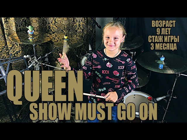 QUEEN - SHOW MUST GO ON (DRUM COVER) | ЮЛЯ, 9 ЛЕТ, СТАЖ 3 МЕСЯЦА, ДЕВОЧКА БАРАБАНЩИЦА