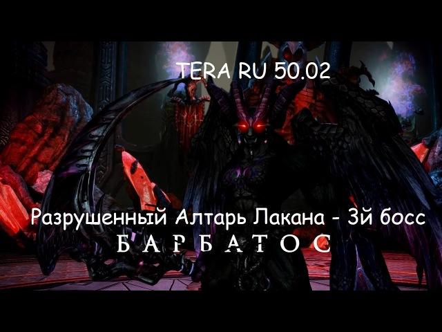 Разрушенный Алтарь Лакана --3й босс (обзор, гайд) TERA RU 50.02 Twisted Lakan's Prison - 3rd boss