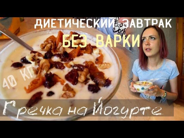 3 без нагрева: Ленивая гречка с йогуртом (кефиром) без варки на завтрак для похуд ...
