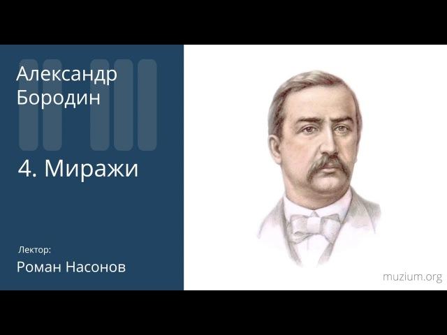 Бородин. Миражи (4)