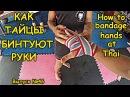 из Таиланда как бинтовать руки How Thai fighter bandage hand