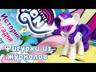 Рэрити - обзор фигурки из журнала Май Литл Пони (My Little Pony)