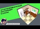 Уроки Cinema 4d на русском Урок 5 Создаем стилизованный интерьер кухни