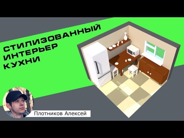 Уроки Cinema 4d на русском. Урок 5 - Создаем стилизованный интерьер кухни