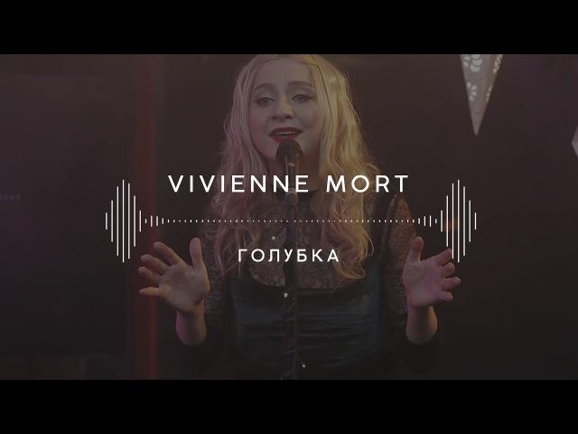 Vivienne Mort — Голубка (Stage 13)