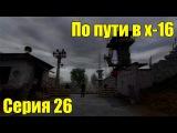 Прохождение S.T.A.L.K.E.R. Тень Чернобыля. Серия 26