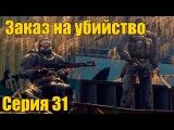 Прохождение S.T.A.L.K.E.R. Тень Чернобыля. Серия 31