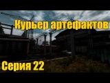 Прохождение S.T.A.L.K.E.R. Тень Чернобыля. Серия 22