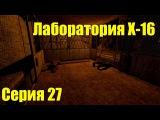 Прохождение S.T.A.L.K.E.R. Тень Чернобыля. Серия 27