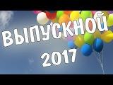 Выпускной 2017Средняя школа №213 г. Минска 11