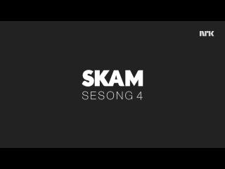 Skam Season 4 Teaser - ESKILD