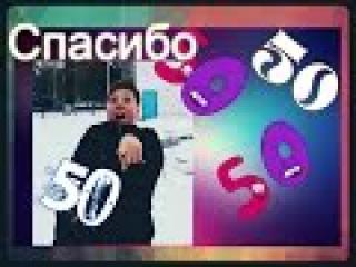 СПАСИБО ЗА 50 ПОДПИСЧИКОВ ♥♥♥♥♥)|ALEX VOROBYOV|$♥$