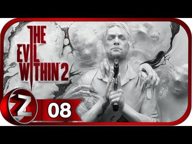 The Evil Within 2 Прохождение на русском 8 - Тоннели [FullHD PC]