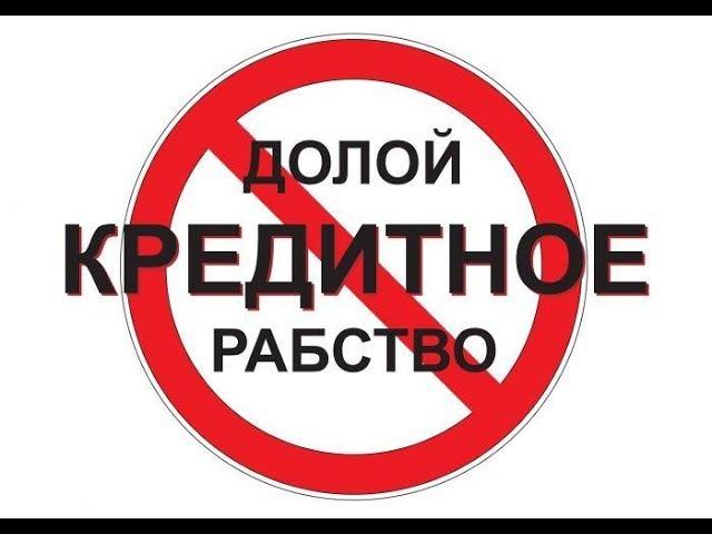 Ростовщичеству СТОП! youtu.be/AaxI8Tlh1K4