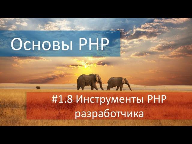 1.8 Короткий обзор инструментов и редакторов для PHP разработчика