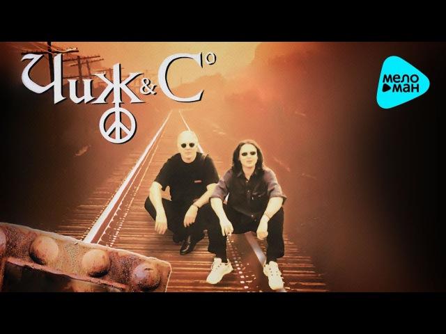 Чиж Co и Юрий Морозов - Концерт в зале около Финляндского вокзала (Альбом 2002)