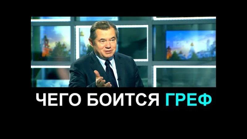 Сергей Глазьев ЧЕГО БОИТСЯ ГРЕФ 23 10 2017