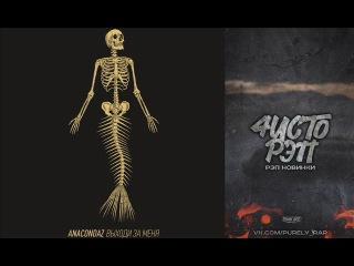 АЛЬБОМ: Anacondaz - Выходи за меня (2017)