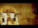 СОЛОМОН. Пророки