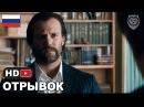 Отрывок из фильма Револьвер - Наркоманы, сидящие на игле одобрения и признания (...