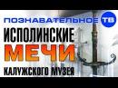 Исполинские мечи Калужского музея Познавательное ТВ Артём Войтенков