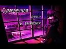 Аниме~клипСумеречная дева и амнезия♥