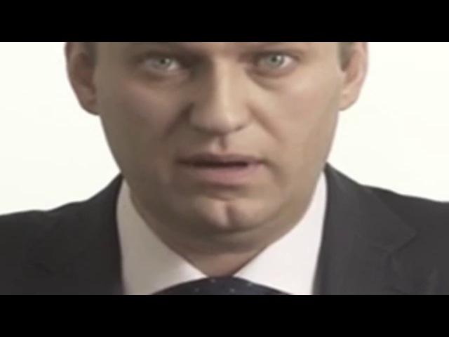 Навальный Рептилоид Ящер лезет в Президенты РФ!