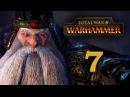 Прохождение Total War WARHAMMER 7 Это наш дом и это наша земля Гномы
