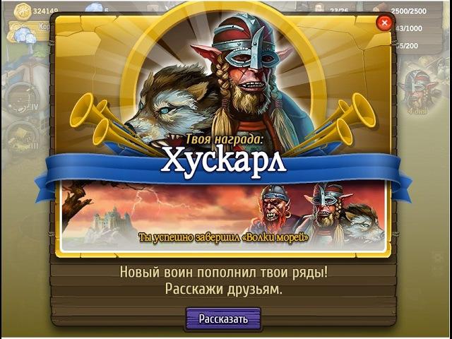 Рыцари битва героев - Хускарл сосёт ?