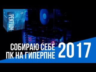 Собрал себе ТОП ПК на ГИПЕРПНЕ / Лучшая бюджетная сборка 2017 года