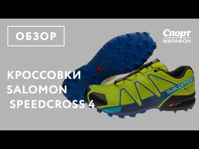 Кроссовки Salomon Speedcross 4 Обзор линейки