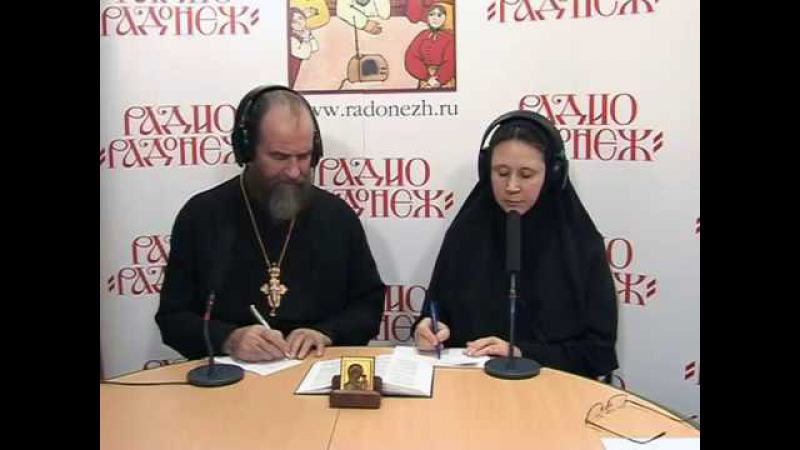 «Как спасаться в миру?» Радио «Радонеж». Архимандрит Амвросий (Юрасов) и монахиня Иоанна (Смирнова)
