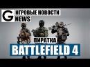 ГДЕ СКАЧАТЬ ПИРАТКУ Battlefield 4 КАК ИГРАТЬ ПО СЕТИ МУЛЬТИПЛЕЕР
