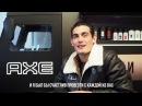 AXE Поздравление с 8 марта от Джимми Две Куртки