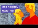 Песни прА любовь - Песенки из с.ветских мультиков