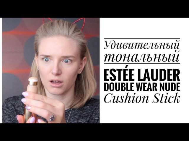 Тестируем вместе Estee Lauder Double Wear Nude Cushion Stick в стике-кушоне | First Impression