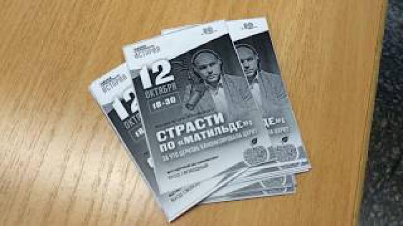 Игорь Петровский Страсти по Матильде ДГПБ 12 октября 2017 года