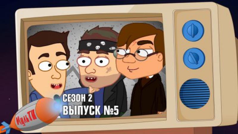 МульТВ, 2 сезон, 5 серия
