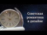 Советский дизайн в 1950-70е годы