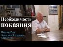 Необходимость покаяния (Италия. Рим, 2017.07.30) — Осипов А.И.