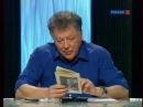 Игра в бисер. 20. Венедикт Васильевич Ерофеев. Москва - Петушки