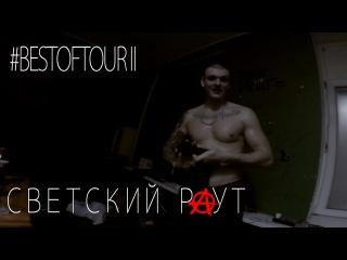 """Toni-Raut фото из социальной страницы: СВЕТСКИЙ РАУТ """"#BESTOFTOUR II"""""""