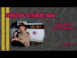 Полиция, погоня, шерифы Шоу-Карс Обрывки воспоминаний - часть 1